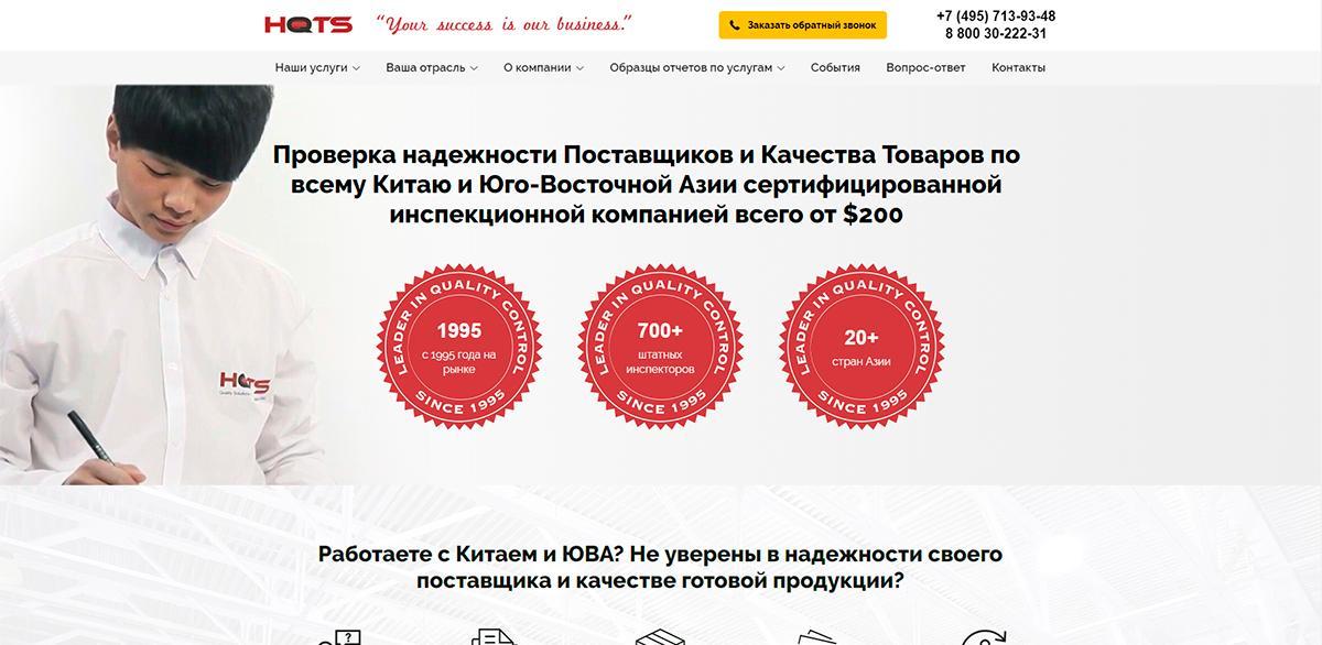(c) Hqts.ru